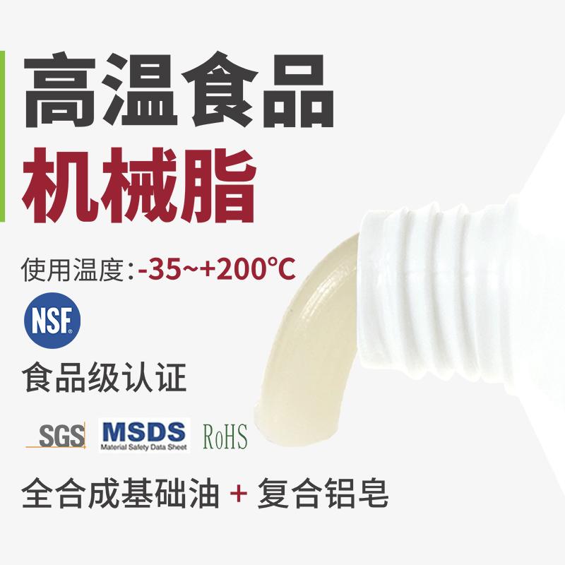 高温食品机械脂