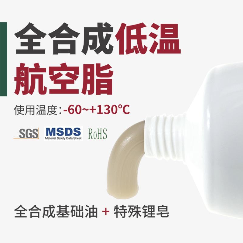 全合成低温航空脂
